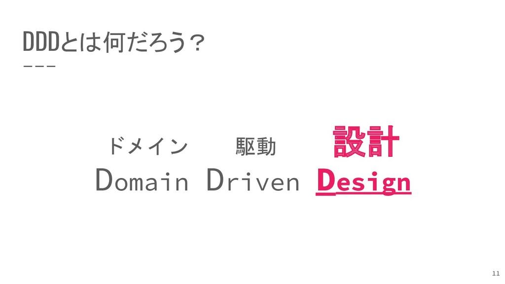 DDDとは何だろう? ドメイン  駆動   設計 Domain Driven Design 11