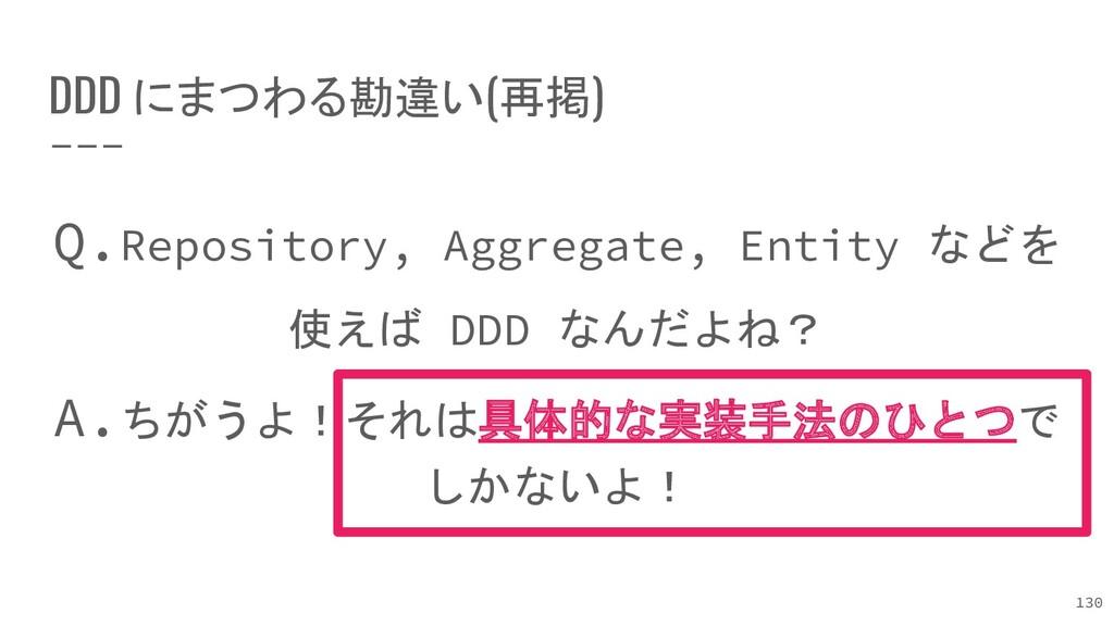 DDD にまつわる勘違い(再掲) Q.Repository, Aggregate, Entit...
