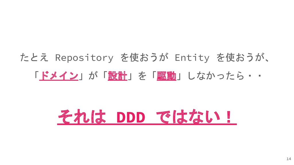 たとえ Repository を使おうが Entity を使おうが、 「ドメイン」が「設計」を...