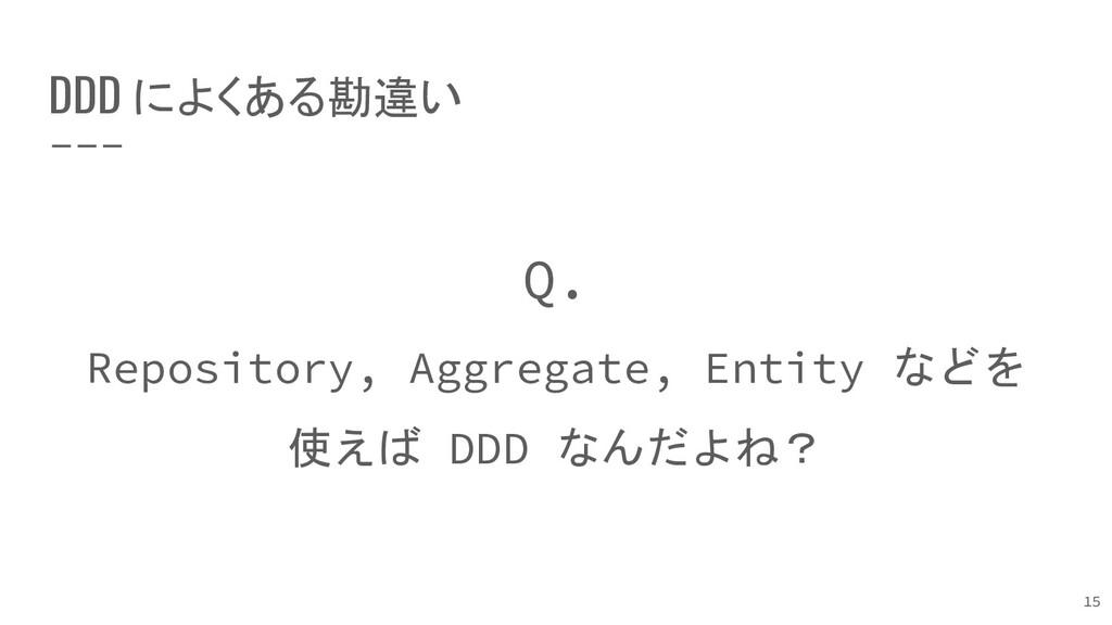 DDD によくある勘違い Q. Repository, Aggregate, Entity な...