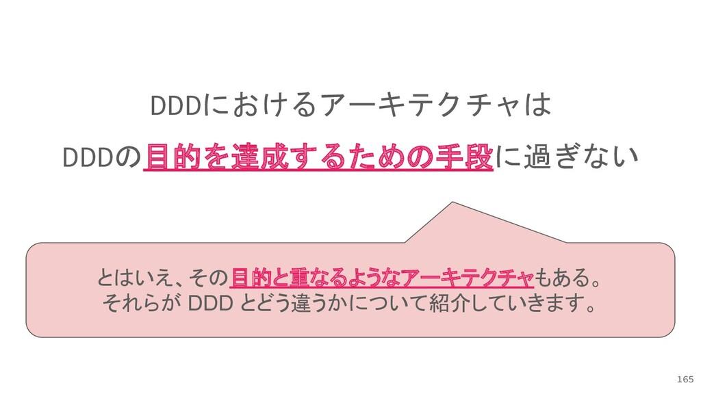 DDDにおけるアーキテクチャは DDDの目的を達成するための手段に過ぎない 165 とはいえ、...