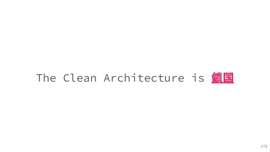 173 The Clean Architecture is 鎖国