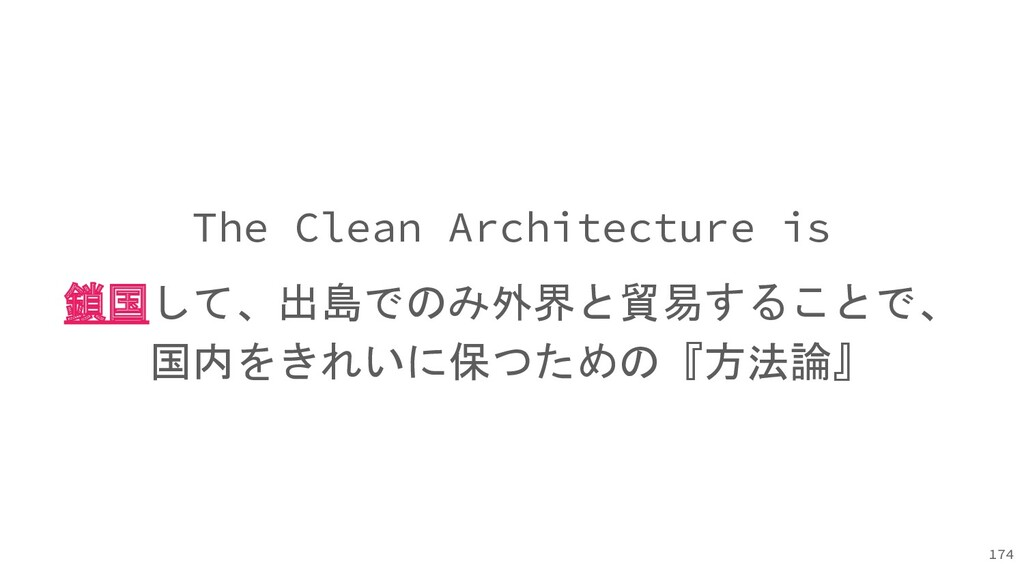 174 The Clean Architecture is 鎖国して、出島でのみ外界と貿易する...