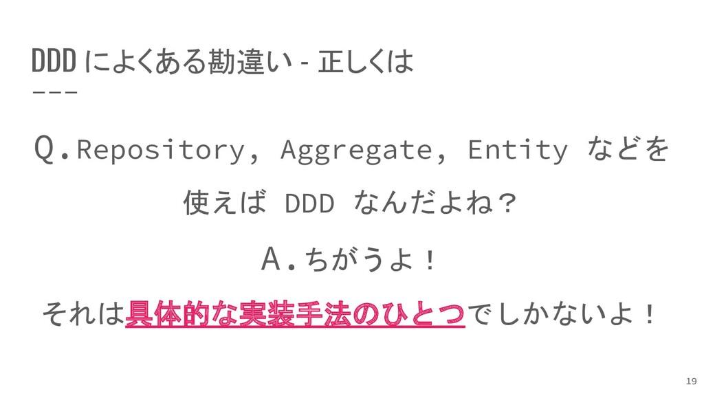 DDD によくある勘違い - 正しくは Q.Repository, Aggregate, En...