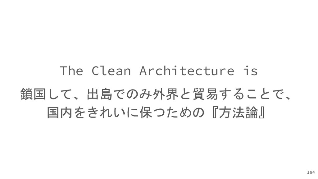 184 The Clean Architecture is 鎖国して、出島でのみ外界と貿易する...
