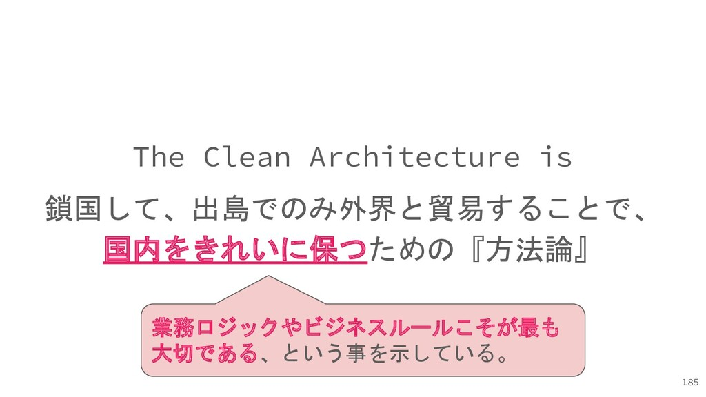 185 The Clean Architecture is 鎖国して、出島でのみ外界と貿易する...