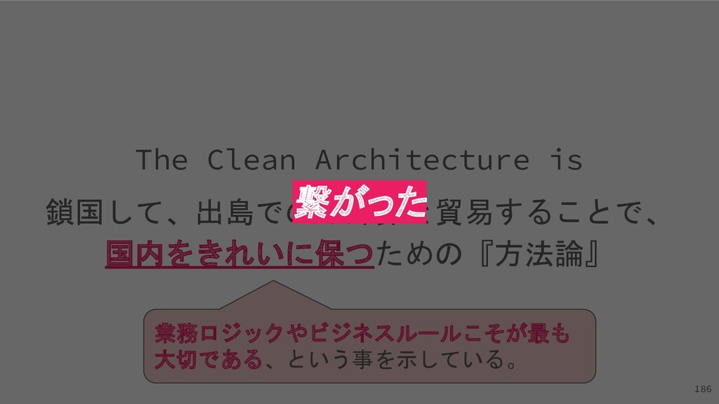 186 The Clean Architecture is 鎖国して、出島でのみ外界と貿易する...