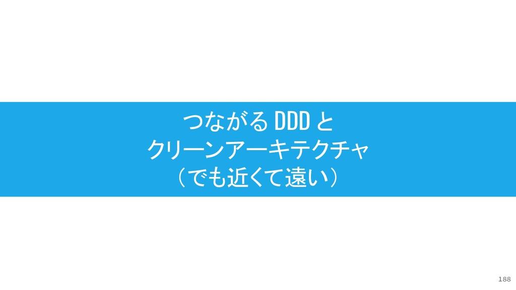 188 つながる DDD と クリーンアーキテクチャ (でも近くて遠い)