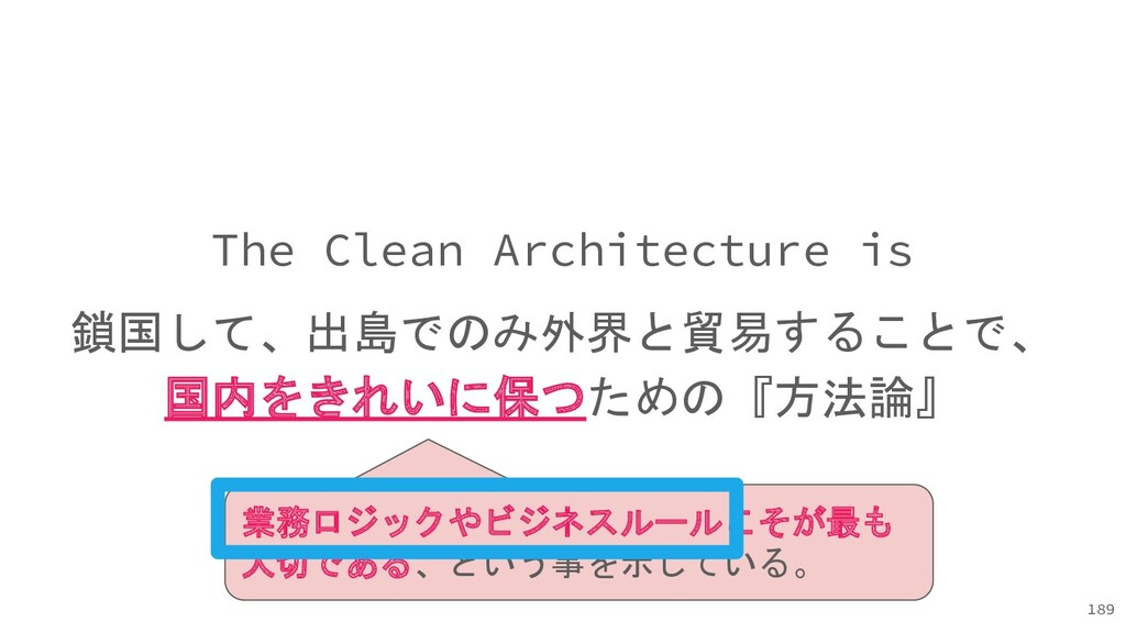 189 The Clean Architecture is 鎖国して、出島でのみ外界と貿易する...