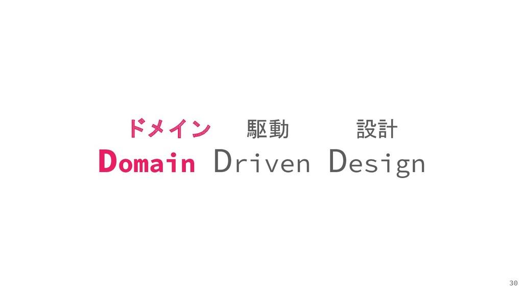 ドメイン  駆動   設計 Domain Driven Design 30