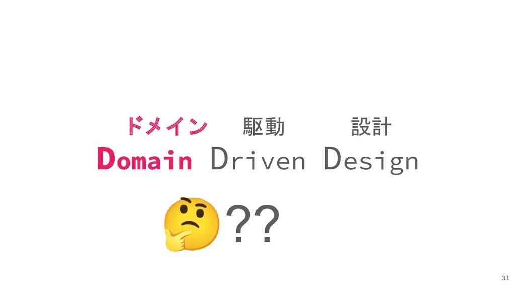 ドメイン  駆動   設計 Domain Driven Design 31 🤔??