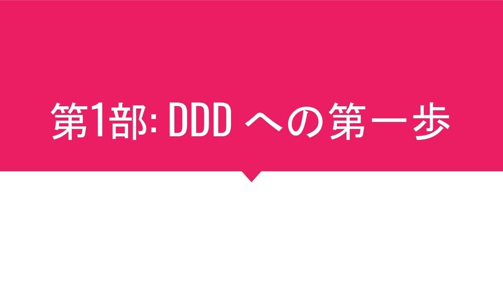 第1部: DDD への第一歩