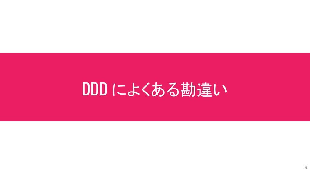DDD によくある勘違い 6