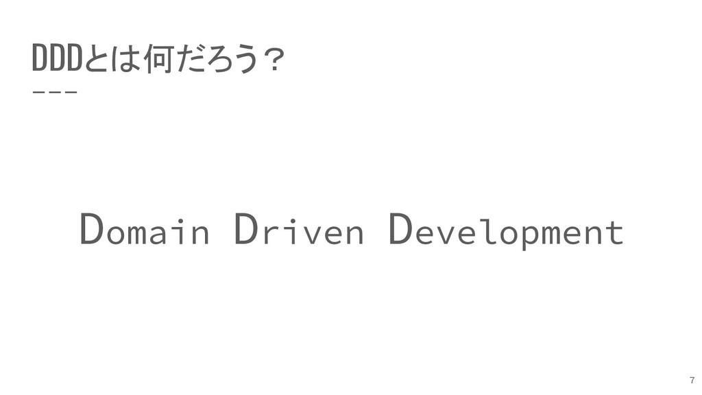 DDDとは何だろう? Domain Driven Development 7