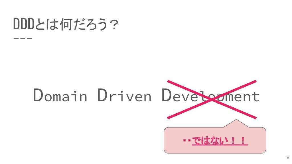 DDDとは何だろう? Domain Driven Development ・・ではない!! 8