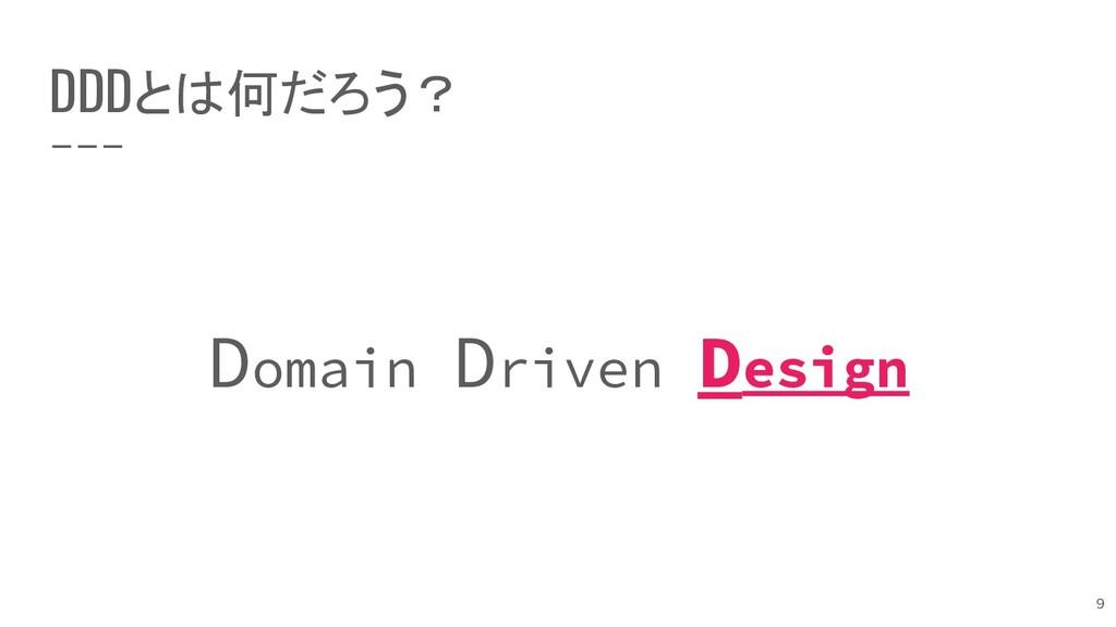 DDDとは何だろう? Domain Driven Design 9