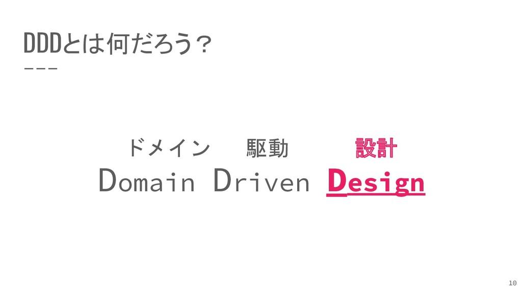 DDDとは何だろう? ドメイン  駆動   設計 Domain Driven Design 10