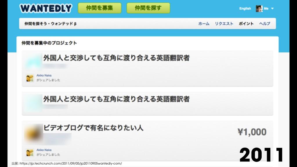 2011 ग़ల: https://jp.techcrunch.com/2011/09/05/j...