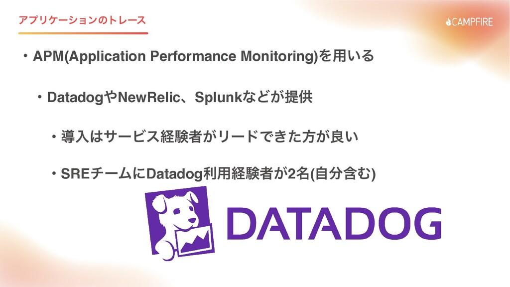 ΞϓϦέʔγϣϯͷτϨʔε ɾAPM(Application Performance Moni...