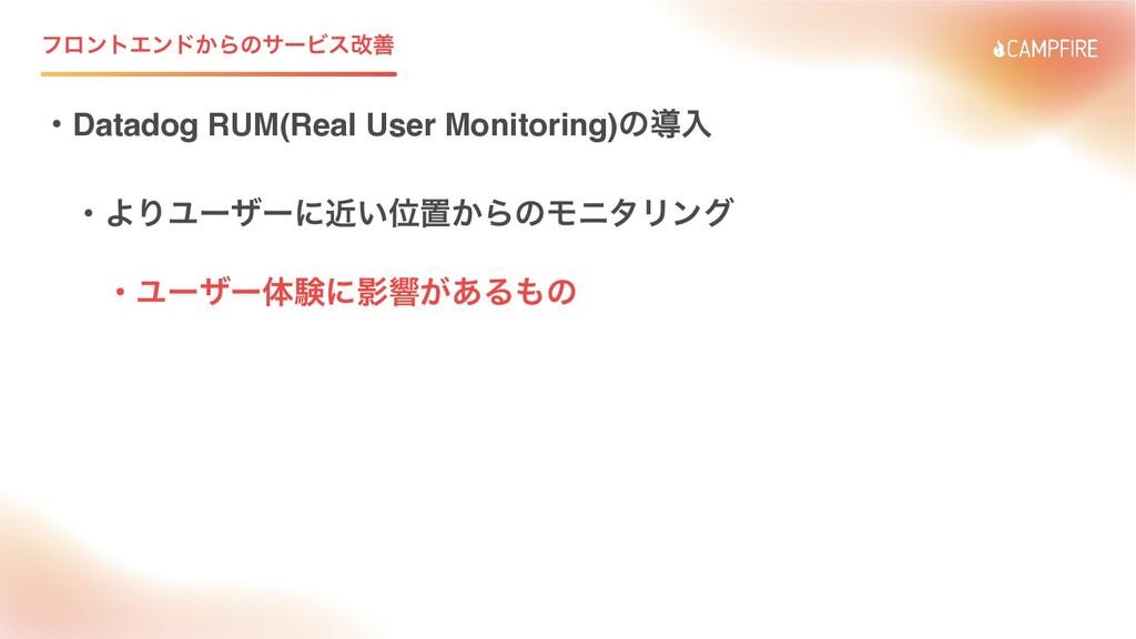 ϑϩϯτΤϯυ͔ΒͷαʔϏεվળ ɾDatadog RUM(Real User Monitor...
