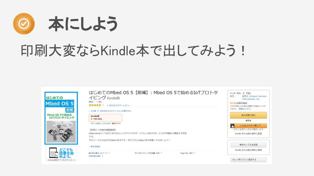 印刷大変ならKindle本で出してみよう! 本にしよう