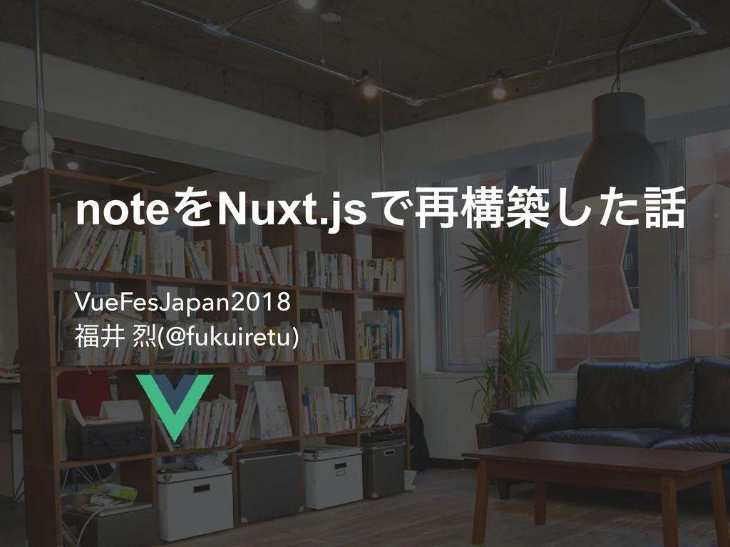 noteΛNuxt.jsͰ࠶ߏஙͨ͠ VueFesJapan2018 Ҫ (@fukui...