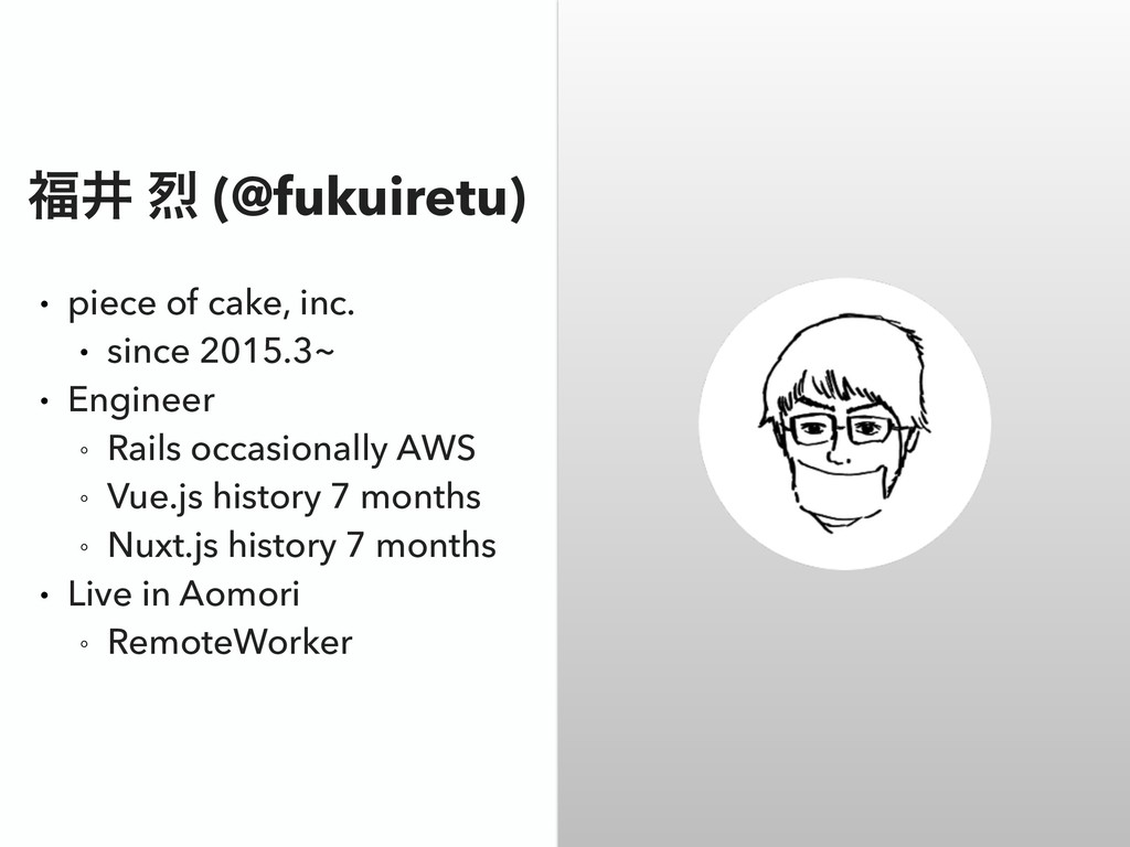 ෱Ҫ ྽ (@fukuiretu) • piece of cake, inc. • since...