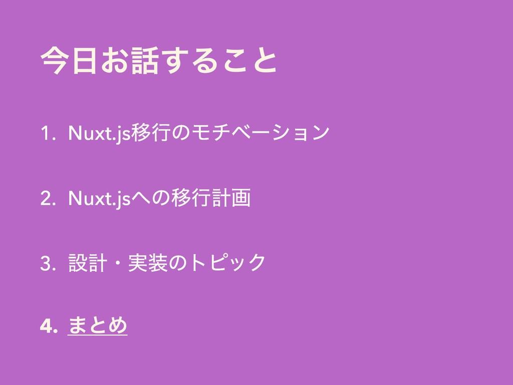 ࠓ͓͢Δ͜ͱ 1. Nuxt.jsҠߦͷϞνϕʔγϣϯ 2. Nuxt.jsͷҠߦܭը...