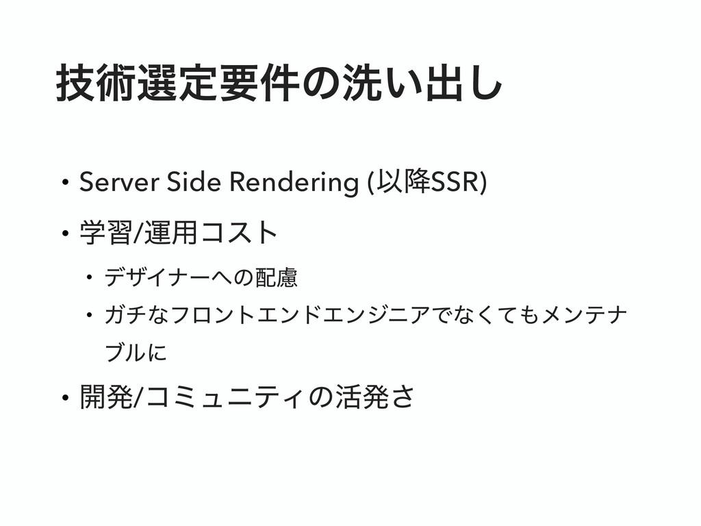 ٕज़બఆཁ݅ͷચ͍ग़͠ • Server Side Rendering (Ҏ߱SSR) • ֶ...