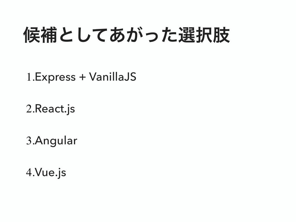 ީิͱ͕ͯ͋ͬͨ͠બࢶ 1.Express + VanillaJS 2.React.js...