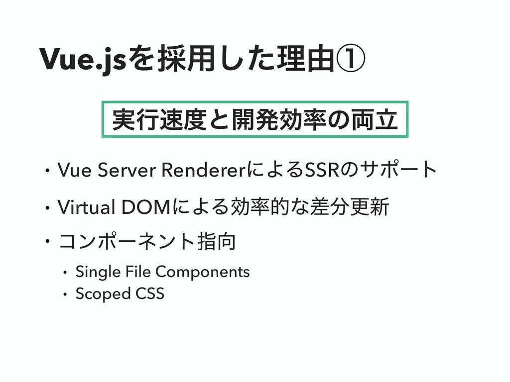 Vue.jsΛ࠾༻ͨ͠ཧ༝ᶃ • Vue Server RendererʹΑΔSSRͷαϙʔτ...