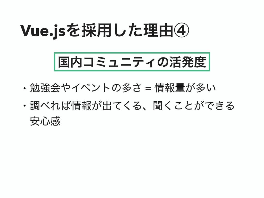 Vue.jsΛ࠾༻ͨ͠ཧ༝ᶆ • ษڧձΠϕϯτͷଟ͞ = ใྔ͕ଟ͍ • ௐΕใ͕...