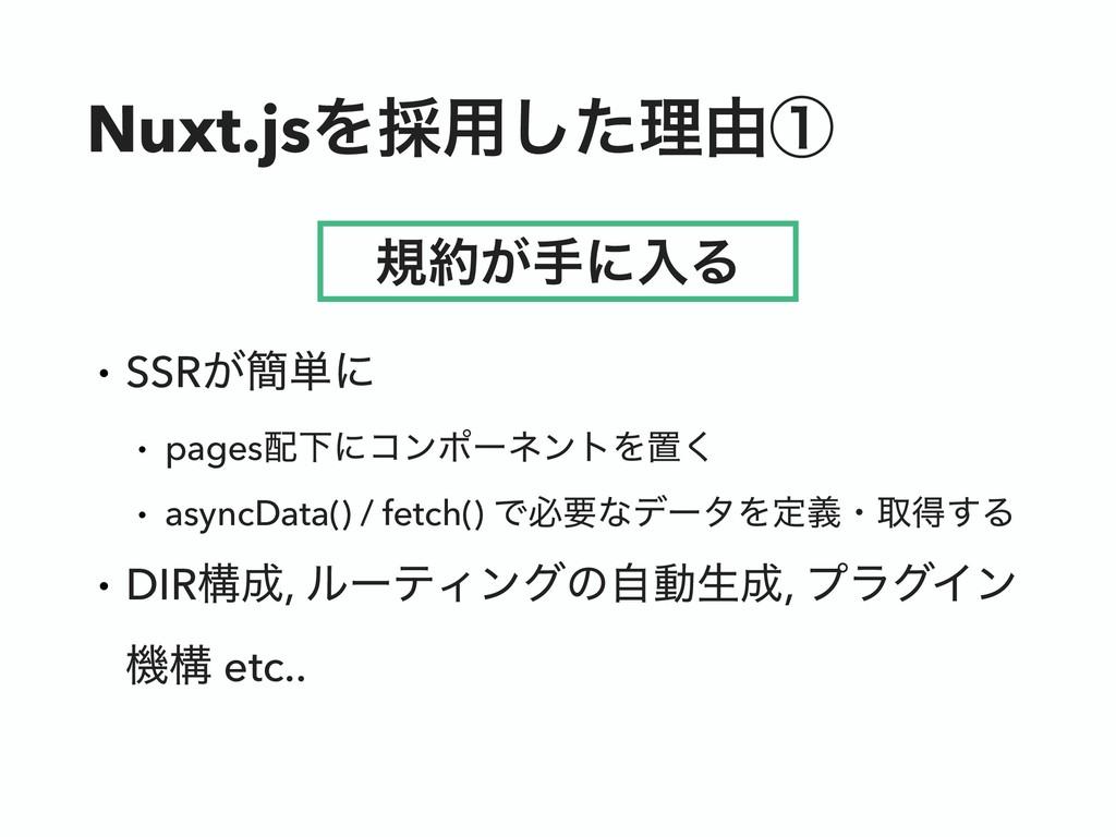 Nuxt.jsΛ࠾༻ͨ͠ཧ༝ᶃ • SSR͕؆୯ʹ • pagesԼʹίϯϙʔωϯτΛஔ͘ ...