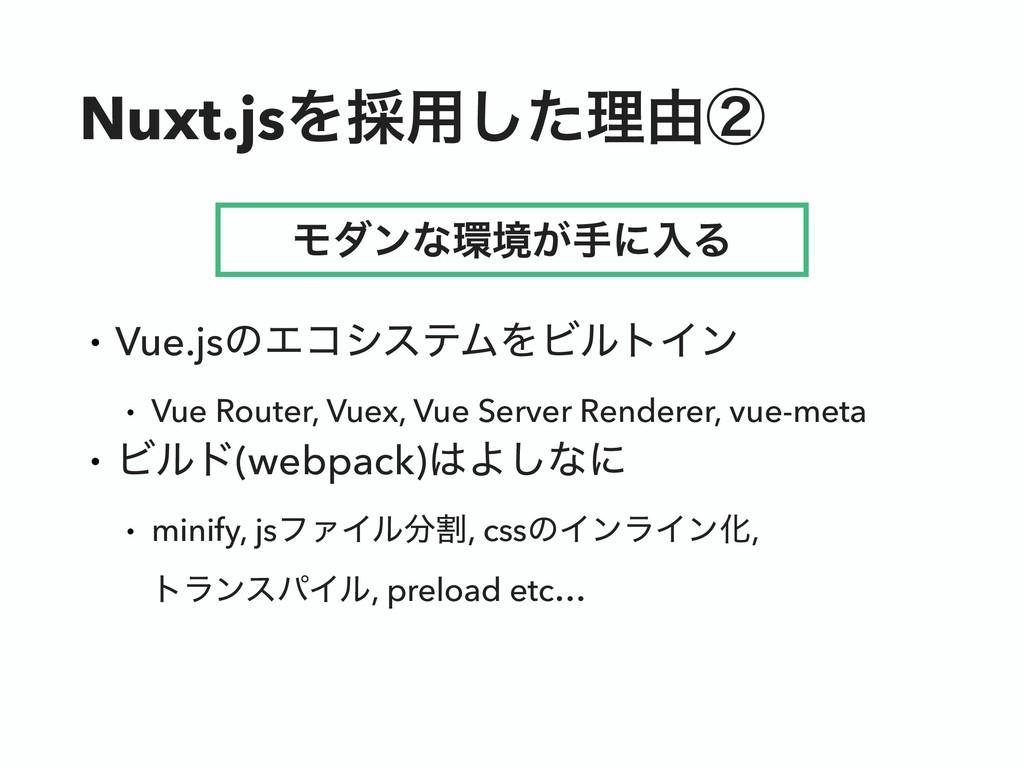 Nuxt.jsΛ࠾༻ͨ͠ཧ༝ᶄ • Vue.jsͷΤίγεςϜΛϏϧτΠϯ • Vue Rou...