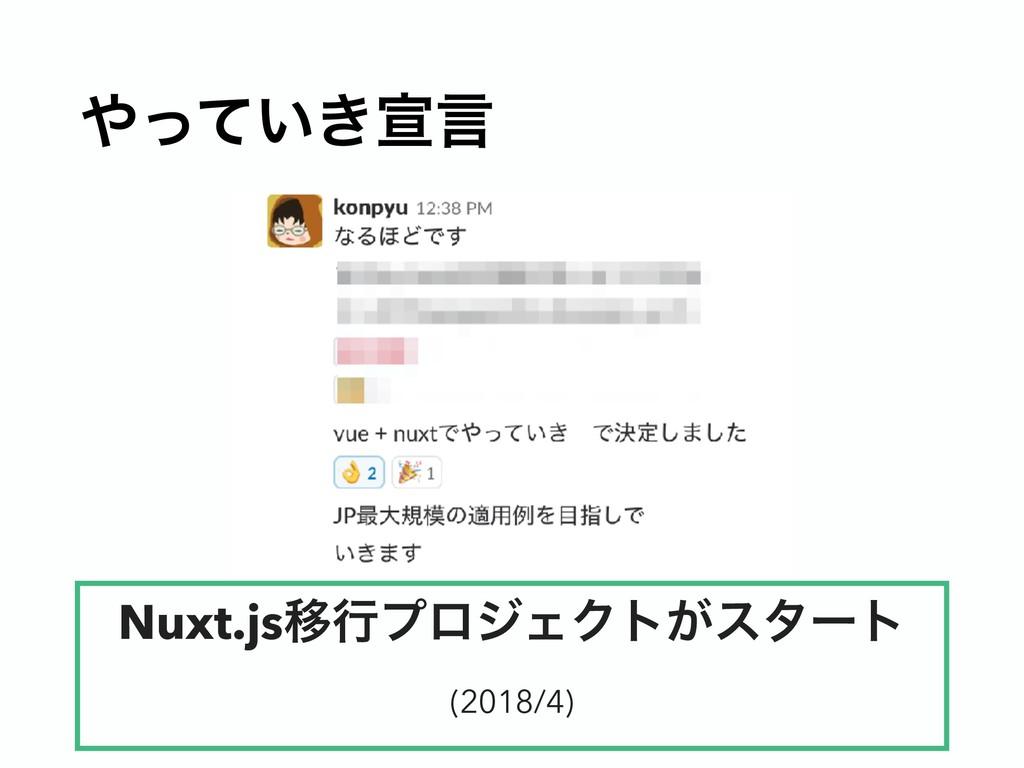 ͍͖ͬͯએݴ Nuxt.jsҠߦϓϩδΣΫτ͕ελʔτ (2018/4)