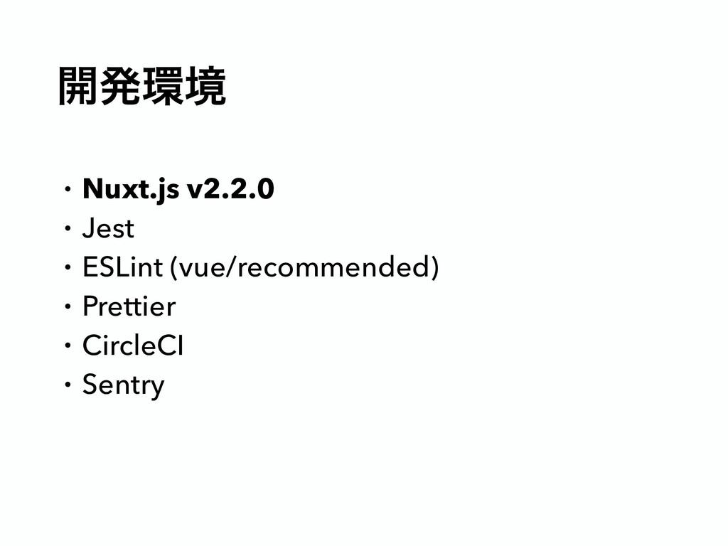 ։ൃڥ • Nuxt.js v2.2.0 • Jest • ESLint (vue/reco...