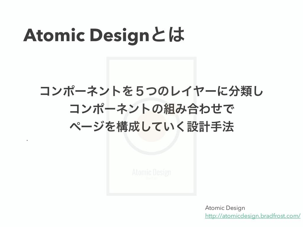Atomic Designͱ ίϯϙʔωϯτΛ̑ͭͷϨΠϠʔʹྨ͠ ίϯϙʔωϯτͷΈ߹...