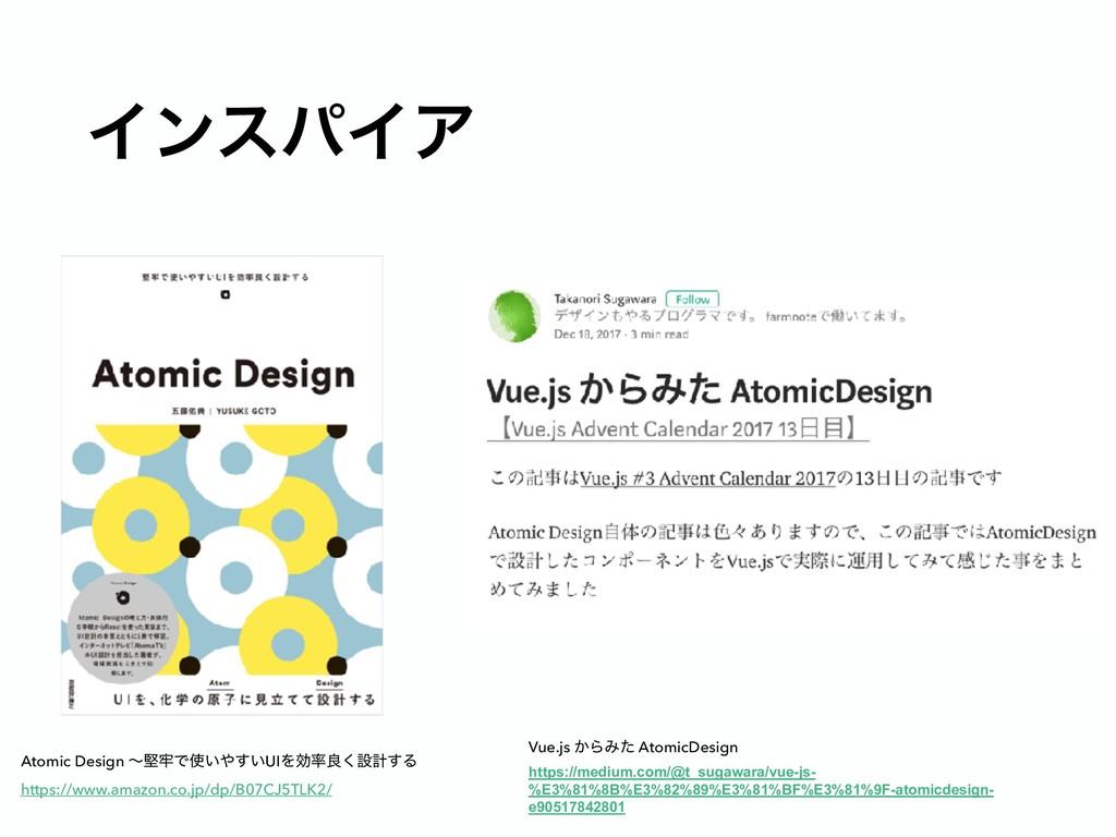 ΠϯεύΠΞ Atomic Design ʙݎ࿚Ͱ͍͍͢UIΛޮྑ͘ઃܭ͢Δ https...