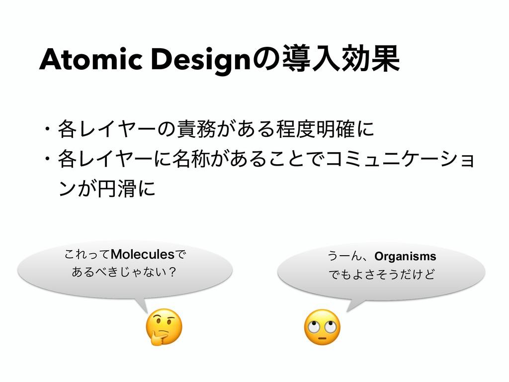 Atomic DesignͷಋೖޮՌ • ֤ϨΠϠʔͷ͕͋Δఔ໌֬ʹ • ֤ϨΠϠʔʹ໊...