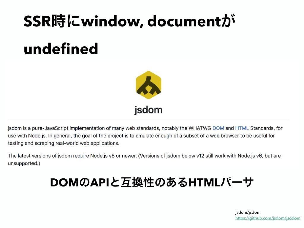 SSRʹwindow, document͕ undefined DOMͷAPIͱޓੑͷ͋ΔH...