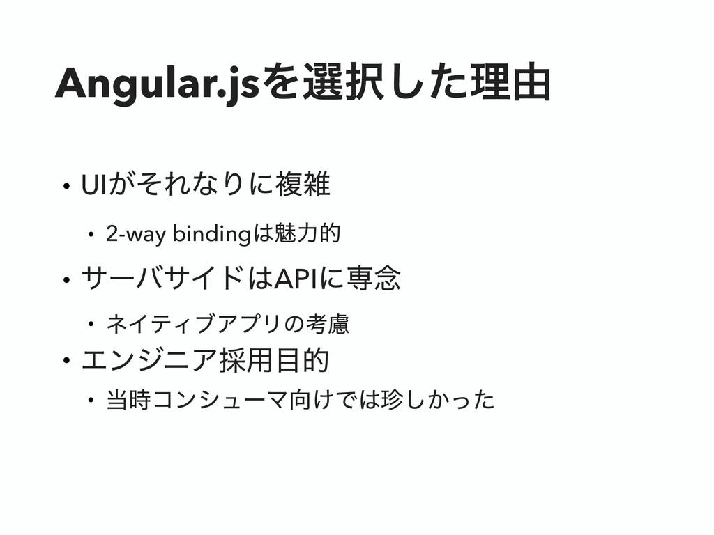 Angular.jsΛબͨ͠ཧ༝ • UI͕ͦΕͳΓʹෳ • 2-way binding...