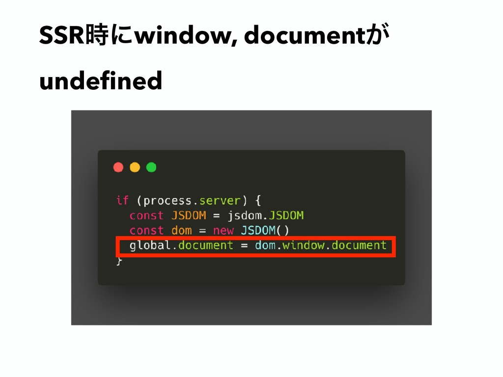 SSR࣌ʹwindow, document͕ undefined
