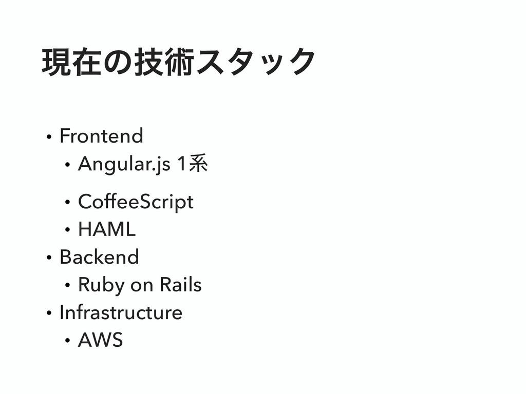 ݱࡏͷٕज़ελοΫ • Frontend • Angular.js 1ܥ • CoffeeSc...