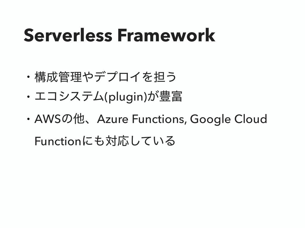 Serverless Framework • ߏཧσϓϩΠΛ୲͏ • ΤίγεςϜ(pl...