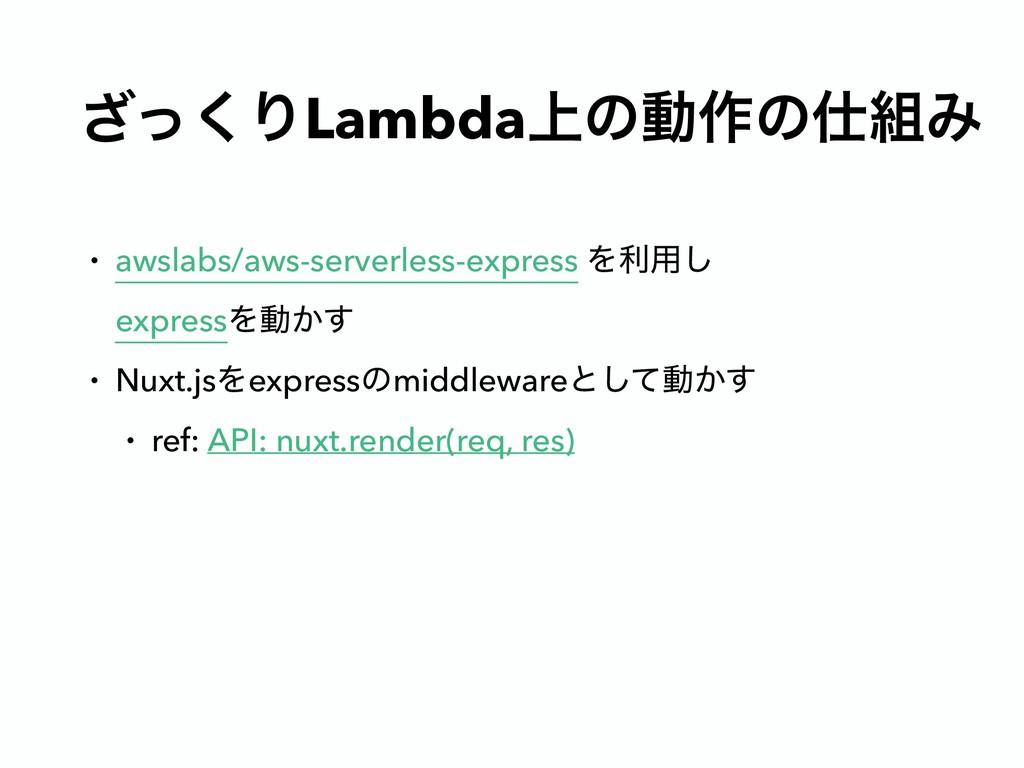 ͬ͘͟ΓLambda্ͷಈ࡞ͷΈ • awslabs/aws-serverless-exp...