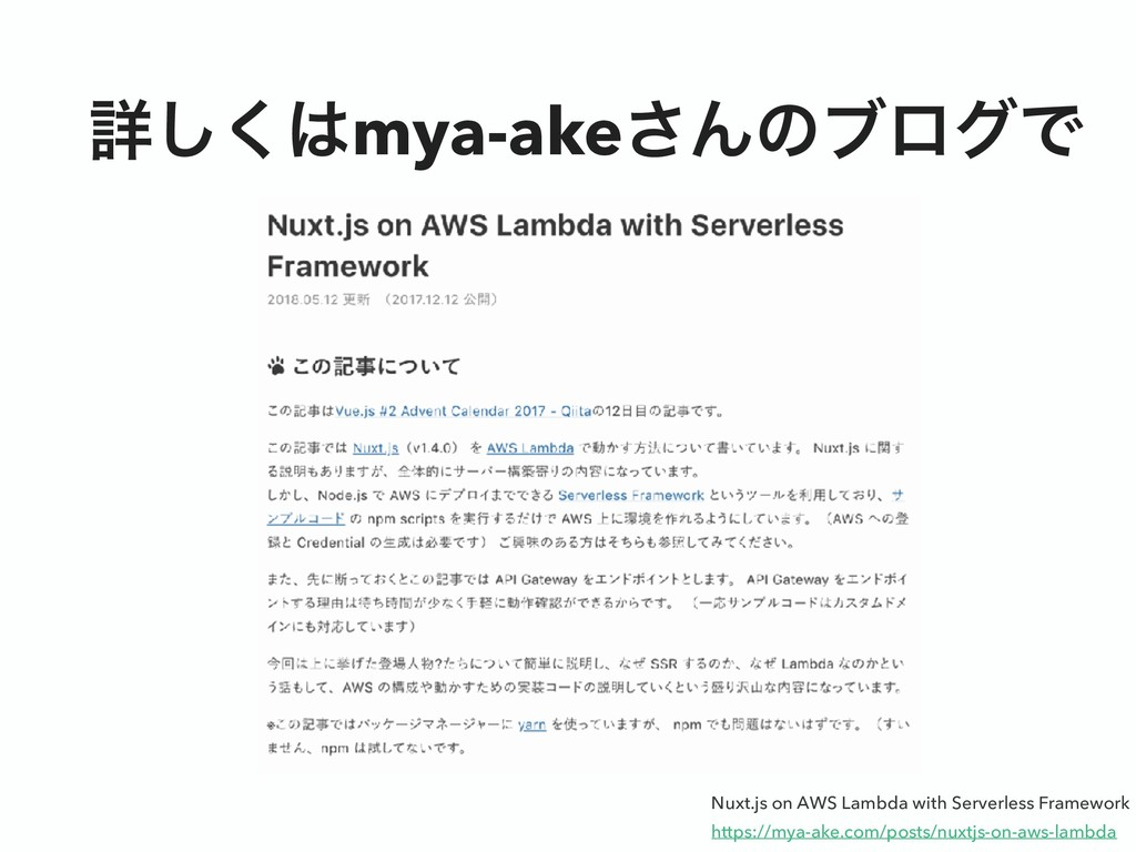 ৄ͘͠͸mya-ake͞ΜͷϒϩάͰ Nuxt.js on AWS Lambda with S...