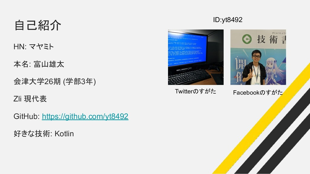 自己紹介 HN: マヤミト 本名: 富山雄太 会津大学26期 (学部3年) Zli 現代表 G...