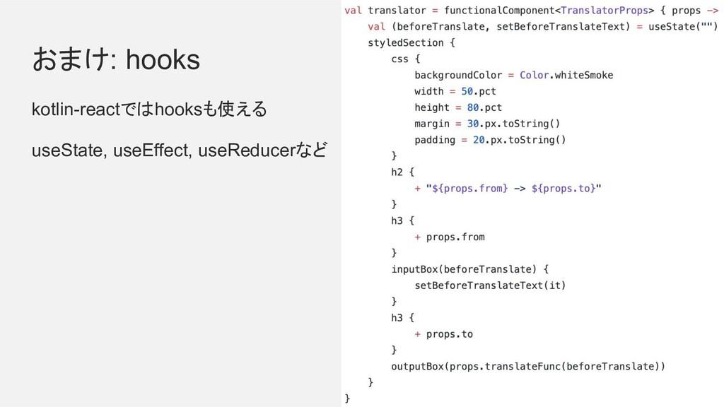 おまけ: hooks kotlin-reactではhooksも使える useState, us...