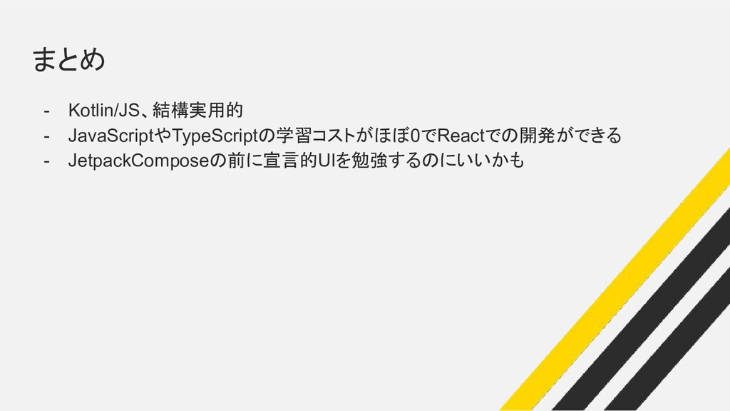 まとめ - Kotlin/JS、結構実用的 - JavaScriptやTypeScriptの学...