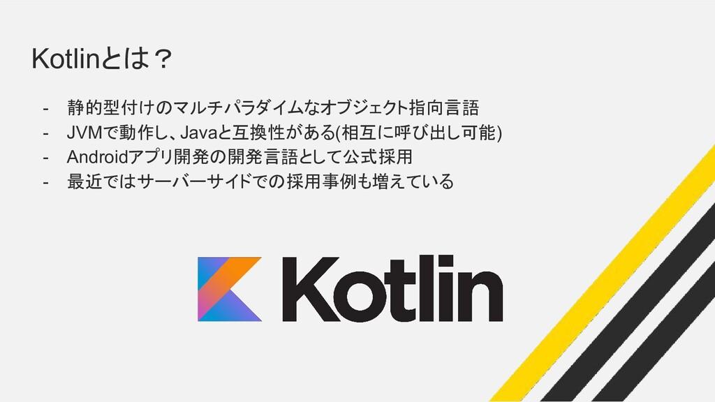 Kotlinとは? - 静的型付けのマルチパラダイムなオブジェクト指向言語 - JVMで動作し...